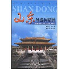 Shandong essence Tour Guide (Paperback)(Chinese Edition): BEN SHE,YI MING