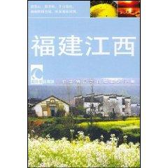 Fujian, Jiangxi (paperback)(Chinese Edition): BEN SHE,YI MING