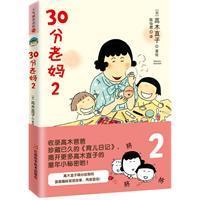 30 points mom (Set of 2 volumes): RI ] GAO