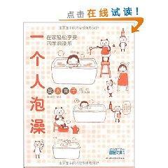 one bath (paperback)(Chinese Edition): GAO MU ZHI