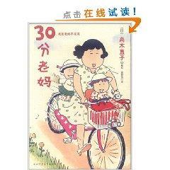 30 points mom (paperback)(Chinese Edition): GAO MU ZHI