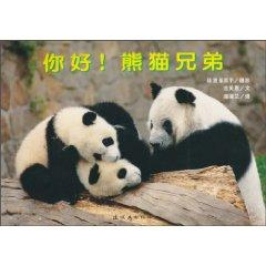 Po Po Family Photography Museum painted blue picture book series: Hello ! Panda Brothers (Paperback...
