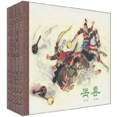old comics fine (set of 5 volumes) (Hardcover)(Chinese Edition): ZHOU CHENG WEI