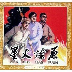 Xinghuoliaoyuan (Paperback)(Chinese Edition): CHEN SHAO YUN
