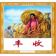 Harvest (Paperback)(Chinese Edition): BAI YU