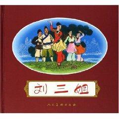 Third Sister Liu (hardcover)(Chinese Edition): TANG CHANG FENG