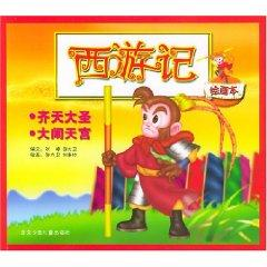 Journey to the West: Monkey King Uproar in Heaven (Painting this) (Paperback)(Chinese Edition): BEN...