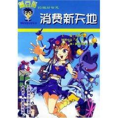 consumption Xintiandi (paperback)(Chinese Edition): SUN JI ZHONG