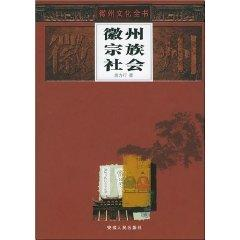 Clan Society (Hardcover)(Chinese Edition): TANG LI XING