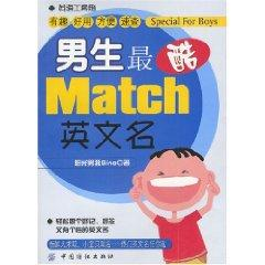 boys the coolest name in English (Paperback)(Chinese Edition): JI NUO