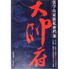 Dashuai Fu: Zhang family of private files (paperback)(Chinese Edition): DOU YING TAI