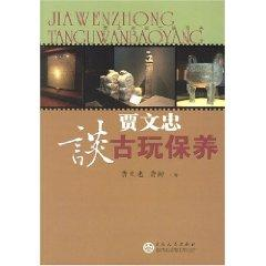 Jia Wenzhong about antiques and maintenance (paperback)(Chinese Edition): JIA WEN ZHONG