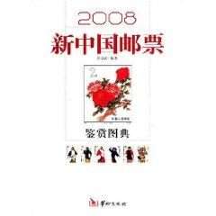 2008 appreciation of the new China stamp Illustrated (hardcover)(Chinese Edition): YUE ZONG WU