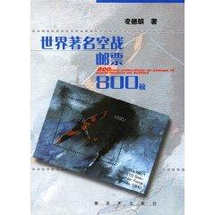 stamp 800 world-famous air battles (hardcover)(Chinese Edition): LING DE LIN