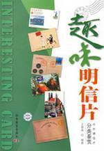 fun postcards (paperback)(Chinese Edition): WANG TAI LAI