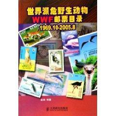 World Endangered Wildlife WWF stamp catalog (1969.10-2005.8) (Paperback)(Chinese Edition): JIN YAN