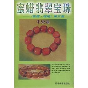 Beeswax Jade Pearl (Paperback)(Chinese Edition): LI YING HAO