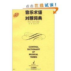 s terms Concordance (original import) (Paperback)(Chinese Edition): LUO BO TUO