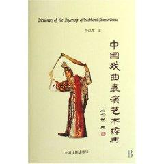 Chinese Opera Performing Arts Dictionary (hardcover)(Chinese Edition): YU HAN DONG