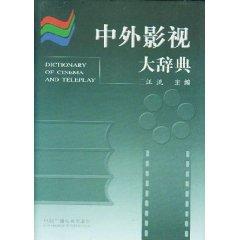Dictionary of Cinema and Teleplay(Chinese Edition): WANG LIU