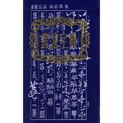Calligraphy Dictionary (hardcover)(Chinese Edition): BEN SHE,YI MING