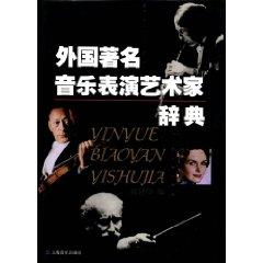 foreign well-known music artists Dictionary (hardcover)(Chinese Edition): BEN SHE,YI MING
