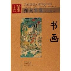 2006 antique auction Yearbook: Painting and Calligraphy (Set 2 Volumes) (Full Color Edition) (...