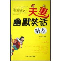 couples the essence of humor jokes (paperback)(Chinese Edition): HU HUI PING