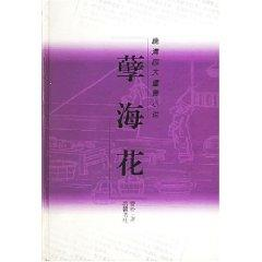 Flower (hardcover)(Chinese Edition): CENG PU