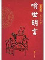 Biography of the White Snake (illustrated) (hardcover)(Chinese Edition): MENG HUA GUAN ZHU