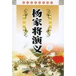 Yangs Kingdoms (paperback)(Chinese Edition): SHI LI YE