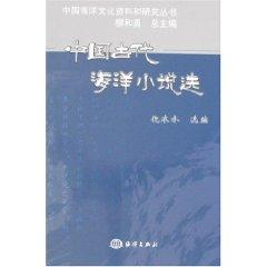Ancient Chinese Ocean fiction, (paperback )(Chinese Edition): BEN SHE,YI MING