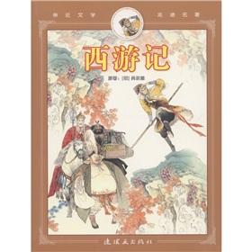 close to literary masterpieces into - Journey: MING) WU CHENG