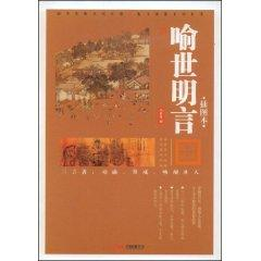 Yu Shiming statement (Illustrated) (Paperback)(Chinese Edition): FENG MENG LONG