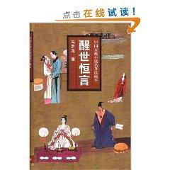 Awaken the common saying (hardcover)(Chinese Edition): BEN SHE,YI MING
