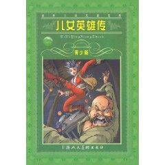 Children Heroes (Youth Edition) (Paperback)(Chinese Edition): LV JING LIAN