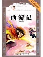 Journey to the West (Paperback)(Chinese Edition): WU CHENG EN