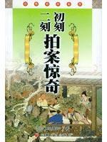 early carved b carved Pai An Jing Qi (paperback)(Chinese Edition): LING MENG CHU
