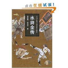 Tales (hardcover)(Chinese Edition): SHI NAI AN