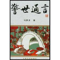 Jingshitongyan (Paperback)(Chinese Edition): FENG MENG LONG
