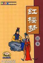 Red Dream Story (Paperback)(Chinese Edition): PAN YAN PING
