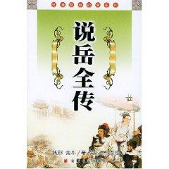 Story of Yue Fei (paperback)(Chinese Edition): QIAN CAI