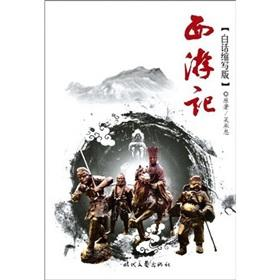 Journey to the West (vernacular abbreviation Edition): WU CHENG EN