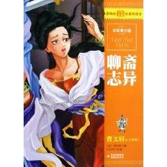 Liaozhai Zhiyi (Full Color Youth Edition) (Paperback)(Chinese: ZHU HONG WEI