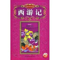 Journey to the West (Note Edition) (Other)(Chinese Edition): WU CHENG EN