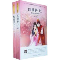 major languages of the series Dream of Red Mansions (Set 2 Volumes) (Paperback)(Chinese Edition): ...