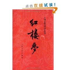 Red (Set 2 Volumes) (People s Literature: CAO XUE QIN