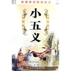 fifth justice (paperback)(Chinese Edition): SHI YU KUN