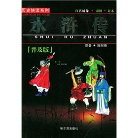 Outlaws of the Marsh (Student Edition) (Paperback)(Chinese Edition): SHI NAI AN