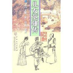 Children Heroes (Paperback)(Chinese Edition): WEN KANG